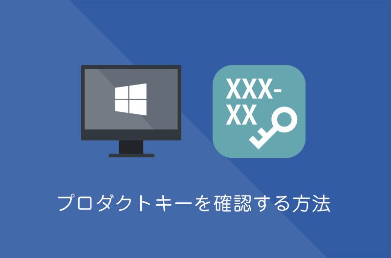 Windows10 プロダクト キー 確認 Windows10のプロダクトキーを確認する